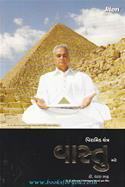 Pyramid Yantra Vaastu Maate