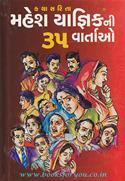 Katha Sarita Mahesh Yagnik Ni 35 Vaartao