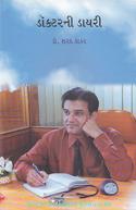 Doctor Ni Diary-2