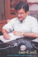 Doctor Ni Diary-3