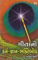 Gita No Karma-Gyaan-Bhaktibodh
