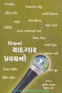Edi:Suresh Dalal