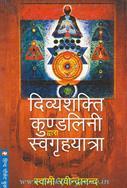 Swami Ravindranand