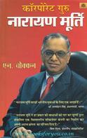 Corporate Guru: Narayan Murthy