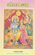 Shriram Katha