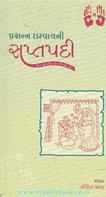 Prasann Dampatya Ni Saptpadi