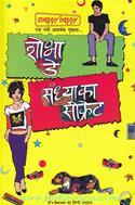 Sandhya Ka Cricket