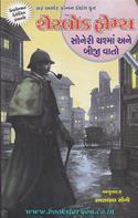 Sherlock Holmes: Soneri Chashma Ane Biji Vaato