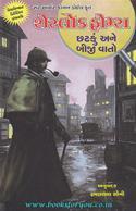 Sherlock Holmes: Chatku Ane Biji Vaato