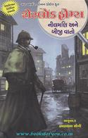 Sherlock Holmes: Nilmani Ane Biji Vaato