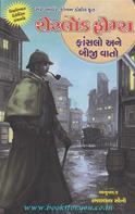 Sherlock Holmes: Faanslo Ane Biji Vaato