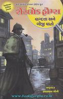 Sherlock Holmes: Vaagdatta Ane Biji Vaato