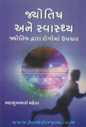 Jyotish Ane Swasthya
