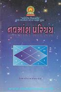 Navmansh Parichay