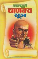 Sampurna Chanakya Sutra