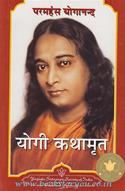 Yogi Kathamrut (Hindi Translation Of AutoBiography Of A Yogi)