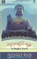 Karunamurti Buddh: Zen Philosophy Na Upvan Ma