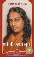 Paramhans Yogananda