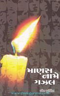 Ramesh Purohit