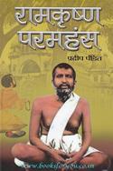 Ramakrishna Paramhans