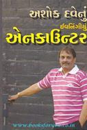 Ashok Dave