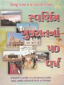 Swarnim Gujaratna 50 Varsh