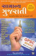 Samanya Gujarati [GPSC Master]