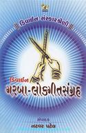 Divine Garba-Lokgeet Sangrah