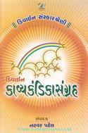 Divine Kavya Kandika Sangrah