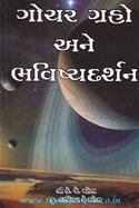 Gochar Graho Ane Bhavishyadarshan