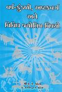 Varsh-Kundali, Astavarga Ane Vividh Jyotish Vishayo