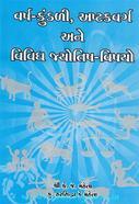 K.J.Mehta,Harsiddha Mehta