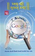 Aath Shri Google Katha