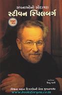 Sapnaono Saudagar: Steven Spielberg