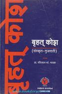 Bruhat Kosh Sanskrit-Gujarati