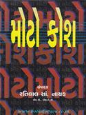 Moto Kosh (Gujarati-Gujarati)