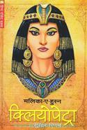 Malika-E-Husna: Cleopatra