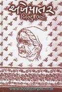 Bindu Bhatt