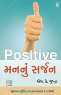 Positive Mann Nu Sarjan (Gujarati Translation Of
