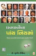 Dhanvaano Na Paanch Niyamo