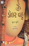 Dollar Vahu (Gujarati Translation Of