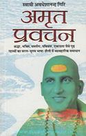 Amrut Pravachan
