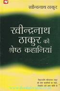 Ravindranath Thakur Ki Shresth Kahaniya