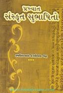 Prakhyaat Sanskrit Subhashit