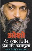 Osho Ke Dhyaan Aur Prem Ki Unchaayia