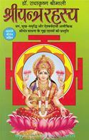 Shriyantra Rahasya
