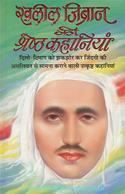 Khalil Gibran Ki Shreshth Kahaniyan