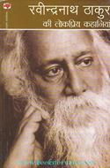 Ravindranath Thakur Ki Lokpriya Kahaniya
