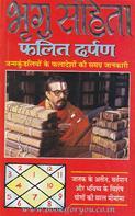 Bhrugu Samhita