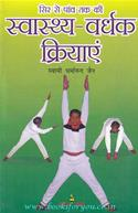 Swasthya-Vardhak Kriyaye